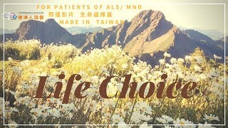 Life Choice for ALS / MND (2)     (film made in Taiwan)