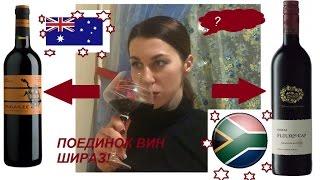 видео Австралийские вина