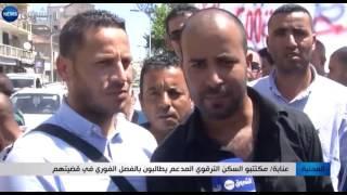 عنابة: مكتتبو السكن الترقوي العمومي المدعم يطالبون بالفصل الفوري في قضيتهم