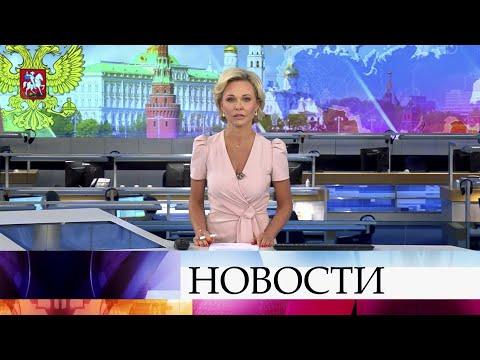 Выпуск новостей в 18:00 от 23.06.2020