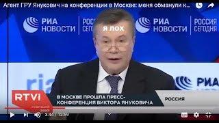 Смотреть видео Агент ГРУ Янукович на конференции в Москве: меня обманули как лоха, предали, приговорили к 13 годам онлайн