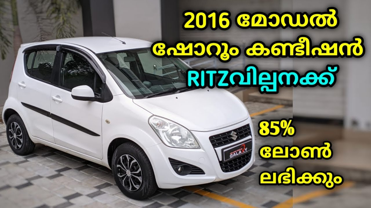 Used Cars Kerala | Used Ritz For Sale | Second Hand Cars