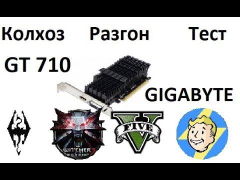 Как улучшить охлаждение видеокарты и разогнать. Тест видеокаты GIGABYTE GT 710 SL в новых играх.