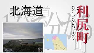 1分で分かる!日本の市町村 北海道 利尻郡利尻町
