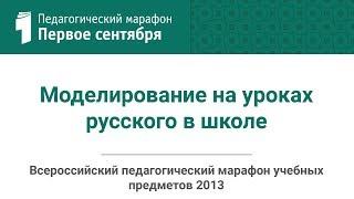 Любовь Ульяхина. Моделирование на уроках русского в школе(студия ИД