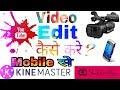 YouTube की Video Edit कैसे करते है ? कैसे अपनी Video को खूबसूरत बनाये ? सभी जानकारी हिन्दी मे