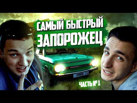 КУПИЛ ЗАПОРОЖЕЦ - ВЛОЖУ МИЛЛИОН