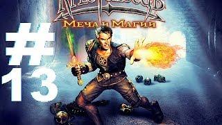 лучшая игра прошлого, офигенная игра Крестоносец меч и магия Часть 13