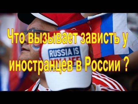 Что вызывает зависть у иностранцев в России.