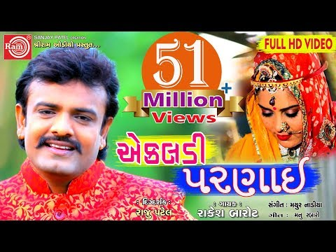EKALDI PARNAI ||RAKESH BAROT ||NEW GUJARATI SONG 2018 ||FULL HD VIDEO
