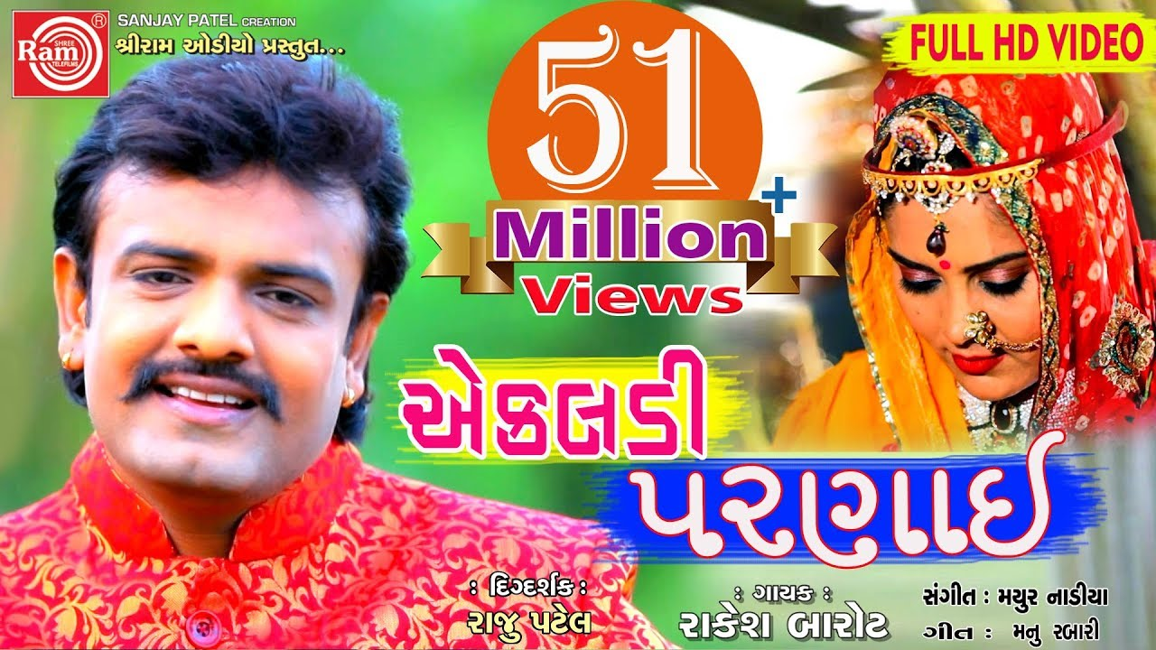 Ekaldi Parnai Rakesh Barot New Gujarati Song 2018 -1404