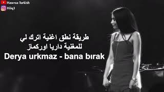 طريقة نطق الأغنية التركية اترك لي - Derya Urkmaz Bana bırak