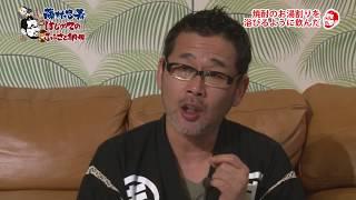 水曜どうでしょうチーフディレクター 藤村忠寿氏が 初めてのふるさと納...