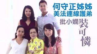 何守正姊姊不是華岡七仙女 美法連線批小嫻 | 台灣蘋果日報