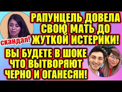 Дом 2 Свежие новости и слухи! Эфир 18 НОЯБРЯ 2019 (18.11.2019)