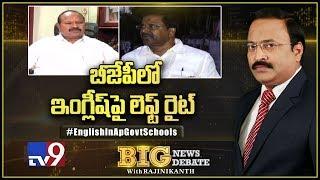 Big News Big Debate : BJPలో Englishపై లెఫ్ట్ రైట్