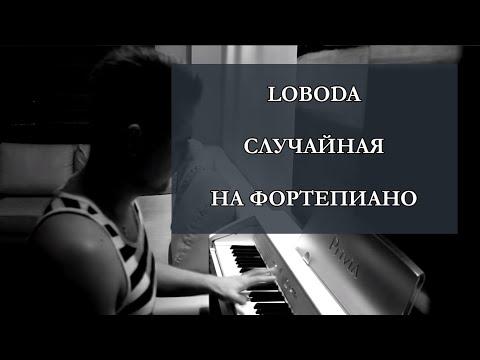 Светлана Лобода - К Чёрту Любовь - скачать и слушать песню