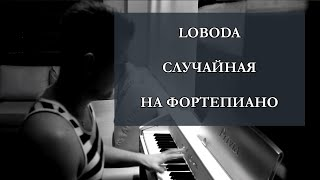 LOBODA — Случайная [Piano Version]