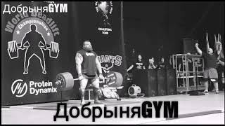 Богатырские Новости - Иван Макаров 501 кг. Как это было. Полный обзор.