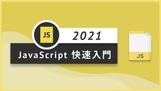【前端速成】JavaScript JS 快速入門Tiktok工程師帶你入門前端布魯斯前端