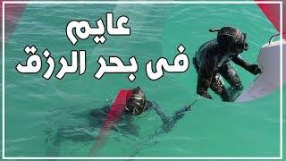 عايم فى بحر الرزق   صابر ترك البنك وعمل صياد سمك بـالبندقية