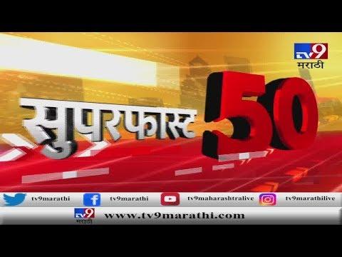 सुपरफास्ट 50 न्यूज | 13 July 2019-TV9