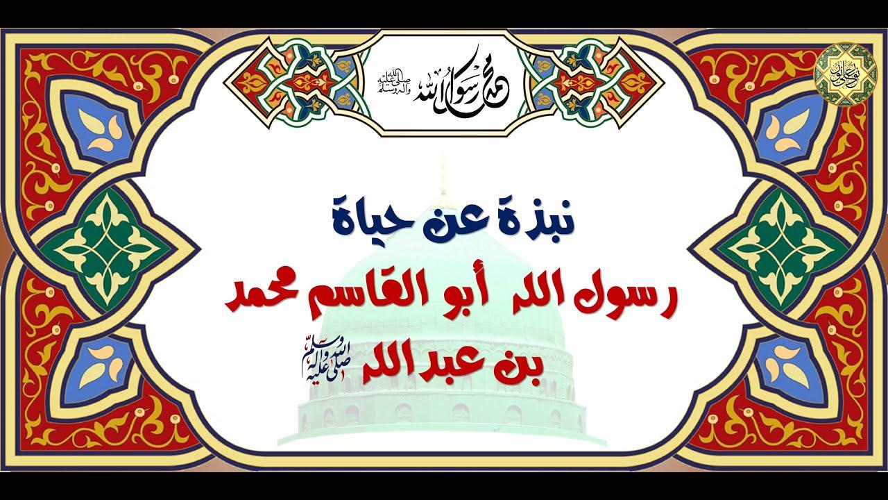 نبذة مختصرة عن حياة النبي الأكرم الرسول محم د صل ى الله عليه