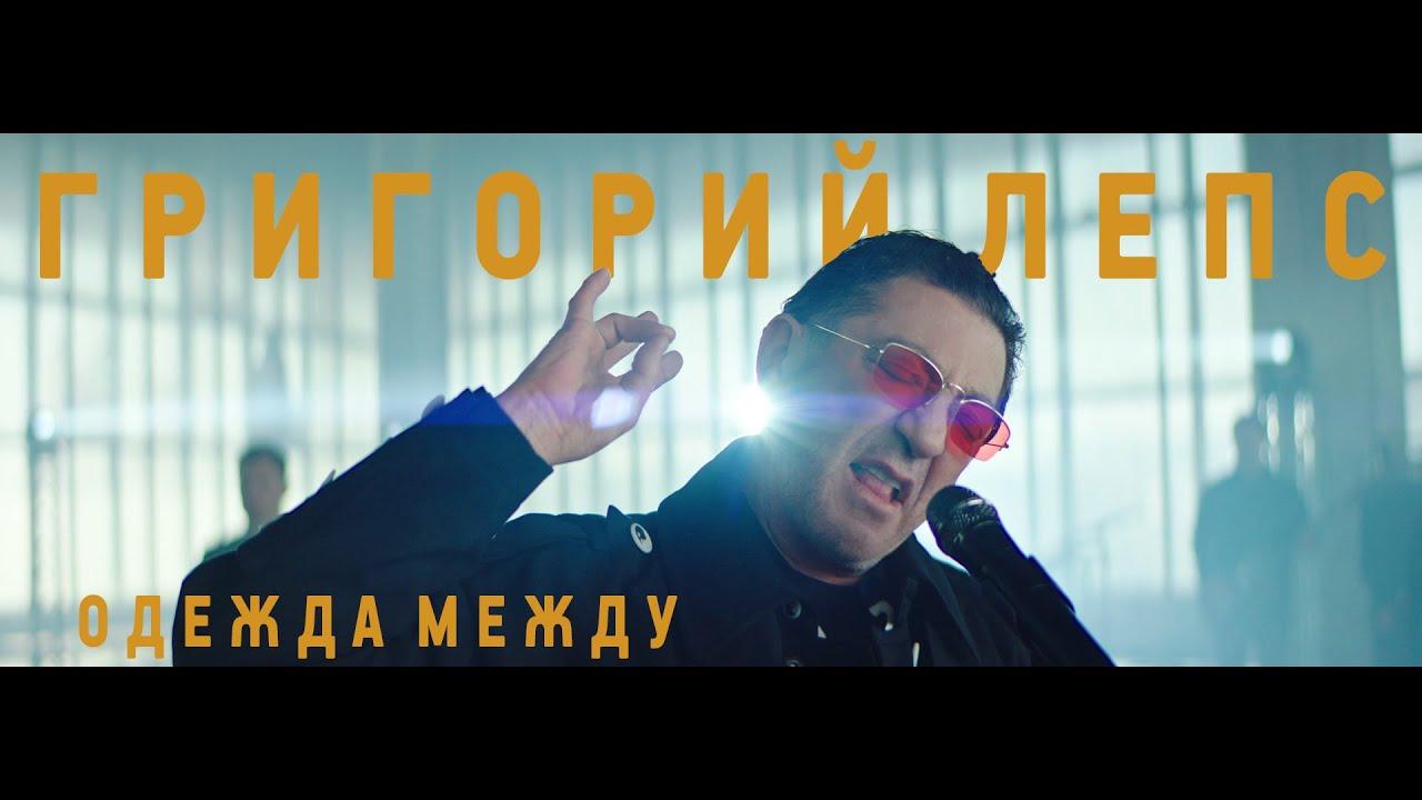Григорий Лепс - Одежда между (Премьера клипа, 2020)