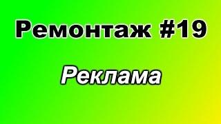 Remontazh #13 - Reklama (2 qism)