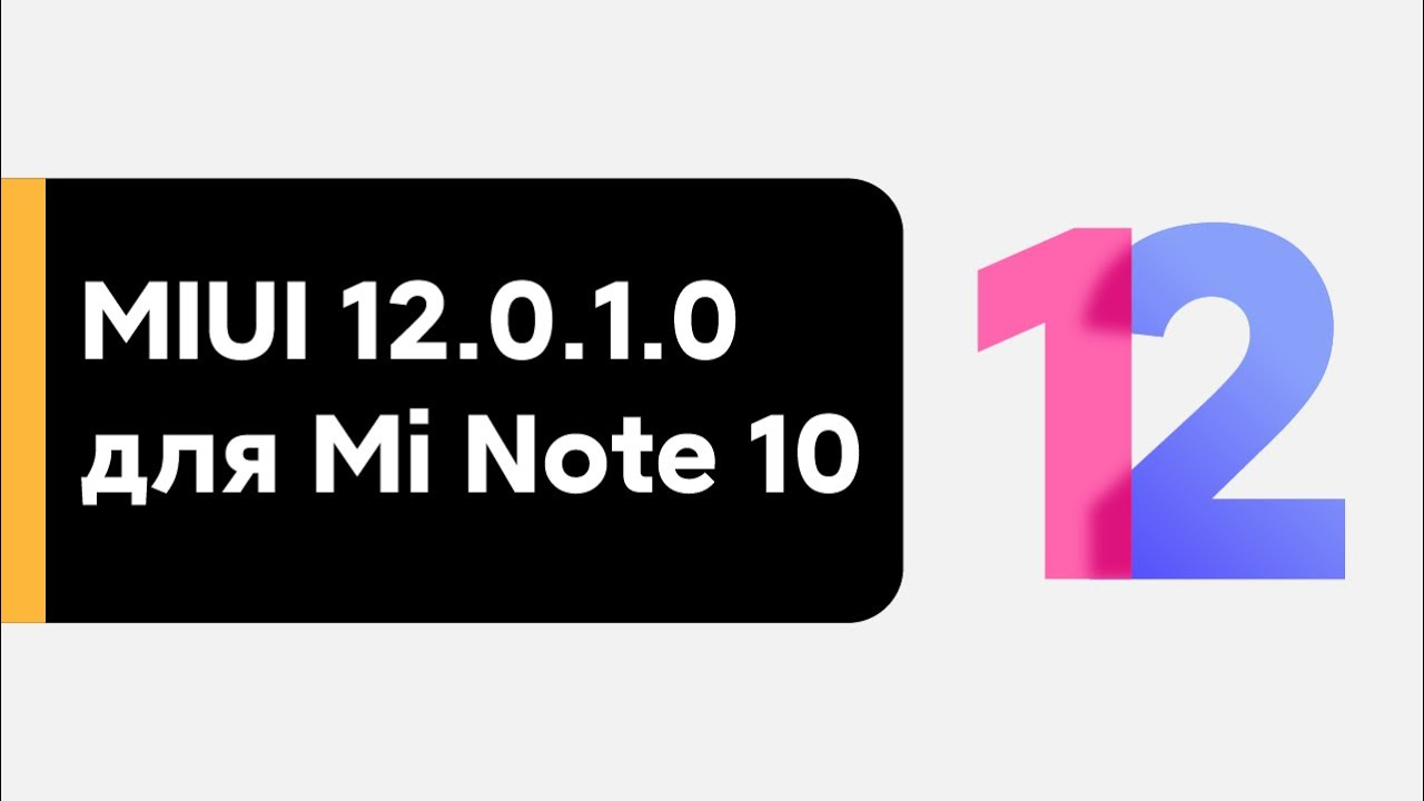 📲 ПЕРВАЯ MIUI 12.0.1.0 GLOBAL ДЛЯ XIAOMI MI NOTE 10 - ЭТО ПРОВАЛ?
