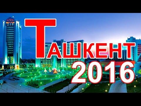 Ташкент 2016 - Современный город - (Tashkent 2016 - Modern City)