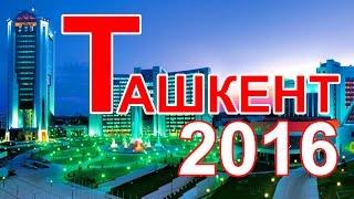 Ташкент 2016 - Современный город - (Tashkent 2016 - Modern City)(Видео-компиляция города Ташкента 2016 года Видео для эмигрантов Ташкента Подписывайтесь на канал, ставьте..., 2016-08-26T04:48:26.000Z)