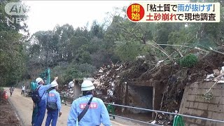警戒区域外での土砂崩れ 国交省が千葉で現地調査(19/10/31)