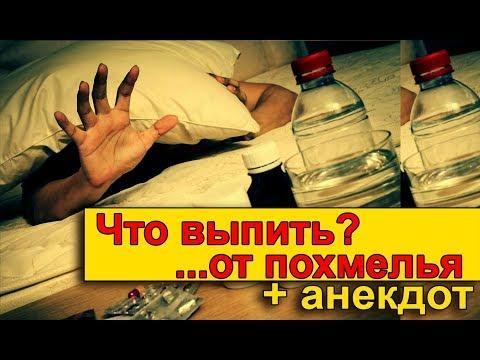 #Похмелье по русски. Как избавиться от похмелья. Народные методы.