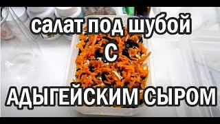 Салат под шубой с адыгейским сыром НОВОГОДНИЙ РЕЦЕПТ ЛАЙФХАК Как сделать свеклу сахарной