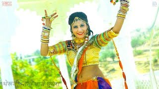 Bheruji Nana Nana Baje Ghungra Top Bheruji Song - रीटा शर्मा ने इस गाने मैं अपने डांस से लगा दी आग