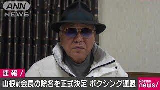 山根明前会長の除名を正式決定 日本ボクシング連盟(19/02/10)