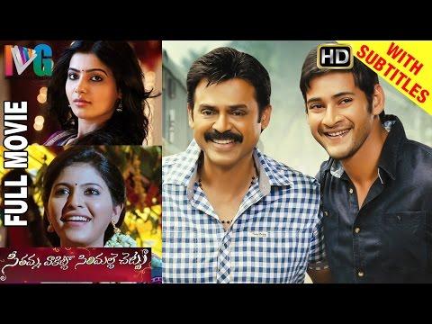 Seethamma Vakitlo Sirimalle Chettu Telugu Full Movie | Mahesh Babu | Samantha | Indian Video Guru