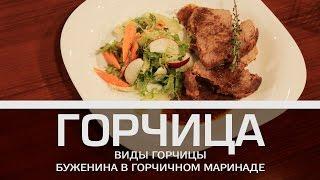 Горчица: виды горчицы и буженина в горчичном маринаде [Мужская кулинария]