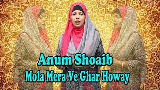 free mp3 songs download - Qasida mola mera ve ghar howe hamd