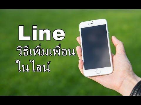 วิธีเพิ่มเพื่อนในไลน์ Line