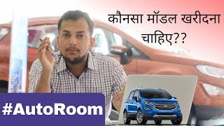 New Ford Ecosport | Best Model you should buy !! #AutoRoom