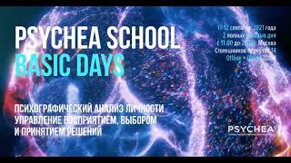 Psychea School Basic Days Психографический анализ базовый уровень