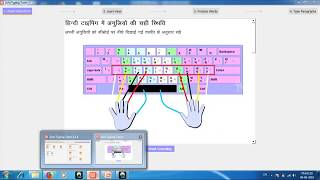 ia exam 2018 typing test speed for hindi and english राजस्थान सुचना सहायक भर्ती 2018