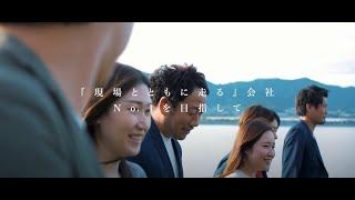【ダンドリワーク ブランドムービー】「現場とともに走る」編 (ショートVer.)