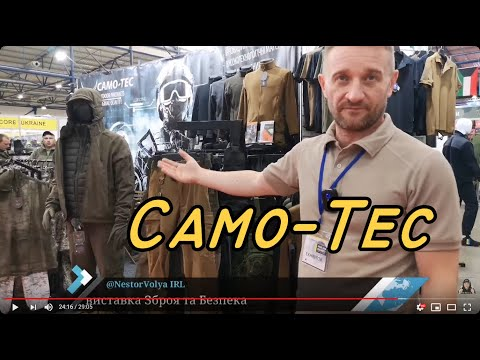 НесторВоля IRL: Зброя та Безпека - одяг від Camo-Tec