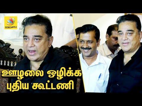 ஊழலை ஒழிக்க புதிய கூட்டணி | Kamal Hassan meets Arvind Kejriwal | Aam Aadmi Party
