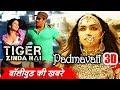 Tiger Zinda Hai Title Track Titled Swag Se Karenge Sabka Swagat Padmavati Will Release In 3D mp3