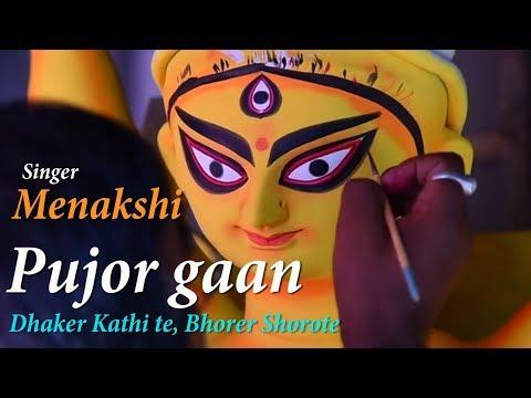 Dhaker Kathi Te, Bhorer Shorote | Pujor Gaan | Menakshi