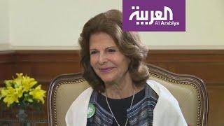 صباح العربية | لقاء مع ملكة السويد